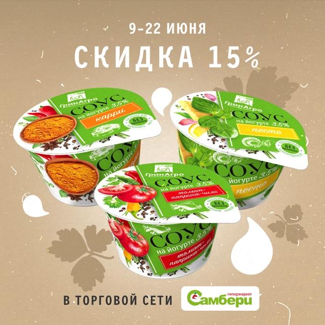 соусы_copy_(1)