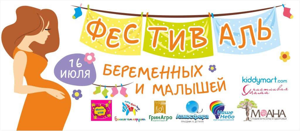 Фестиваль беременных сайт