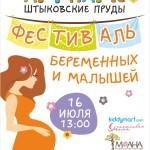 Фестиваль беременных соцсети
